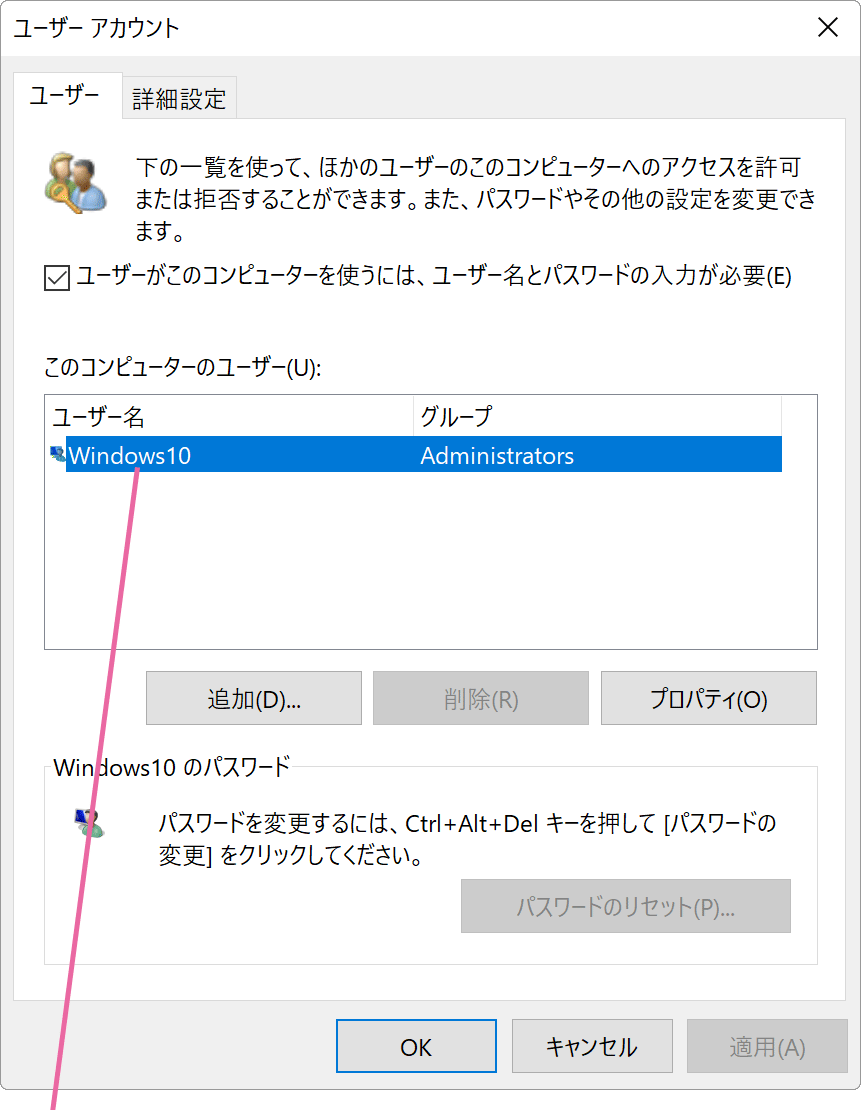 Windows10で起動時のパスワード入力を省略する方法 Windows10 Faq