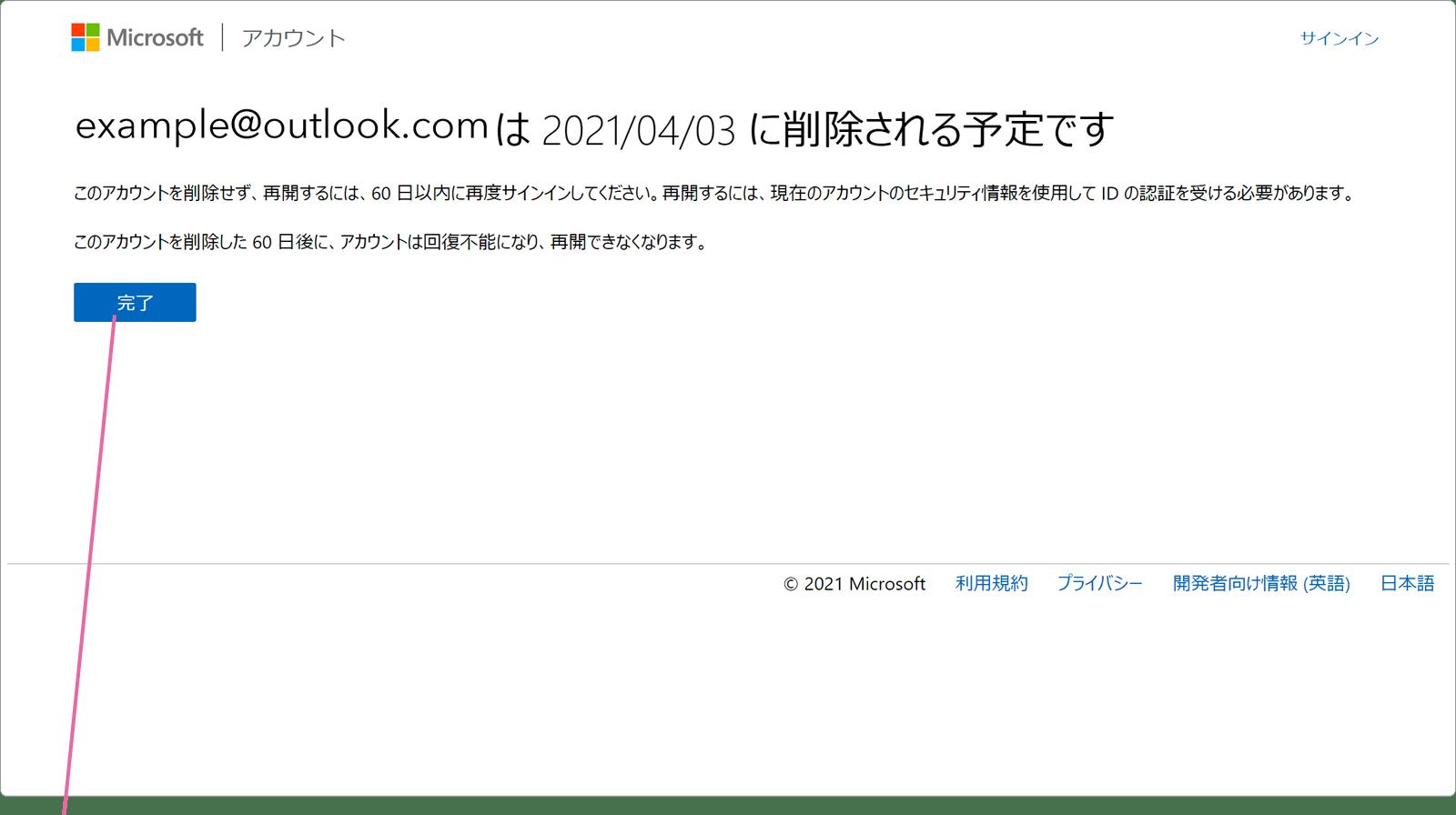 アカウント 削除 マイクロソフト