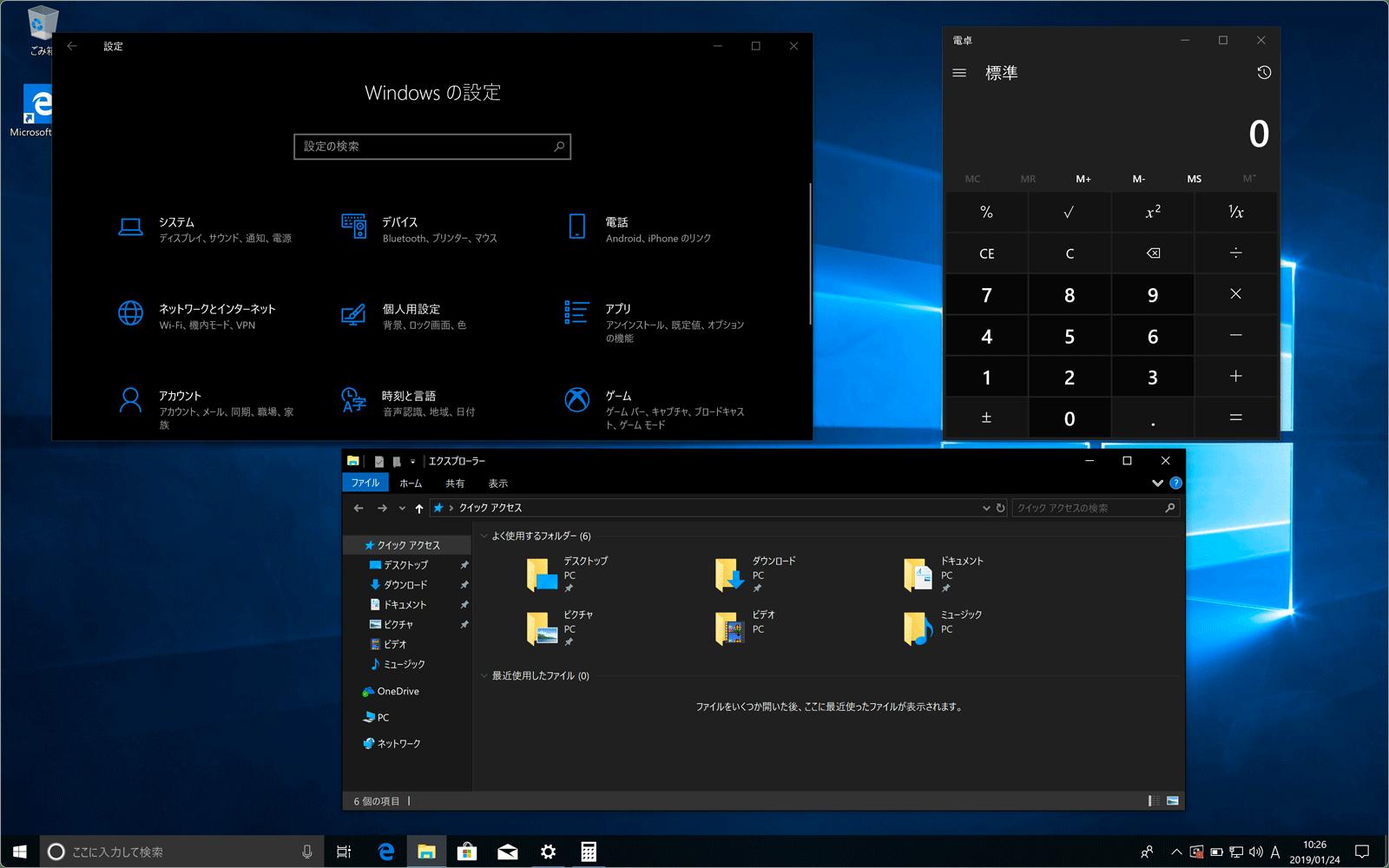 Windows10をダークモードに切り替えて作業効率を上げる方法