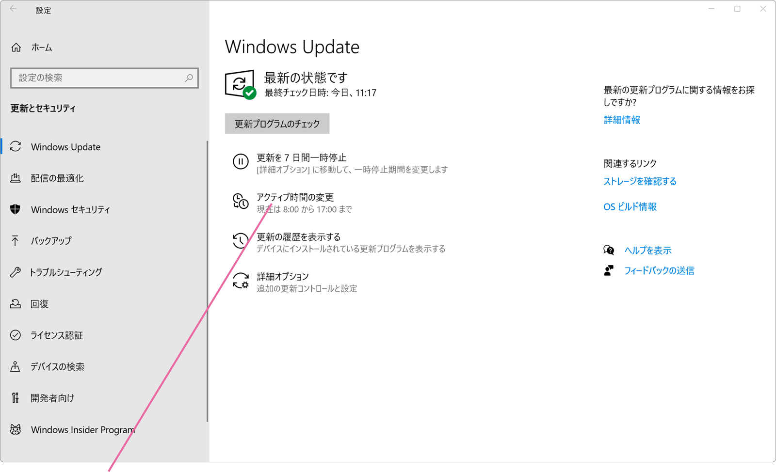 WindowsUpdateの設定