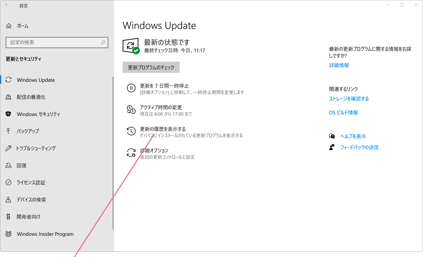 WindowsUpdate画面