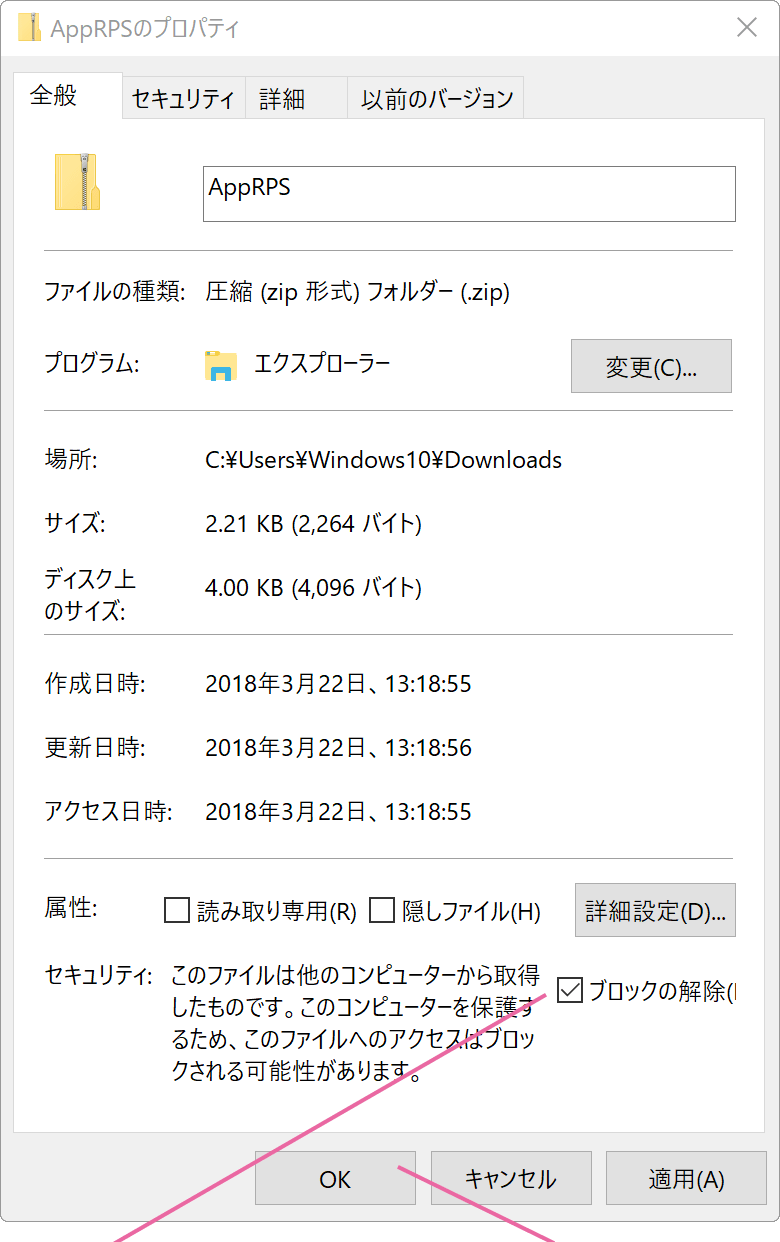 AppRPS.zipのプロパティ画面