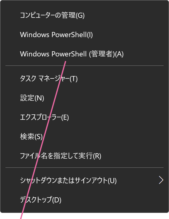 Windows Powershellを選択
